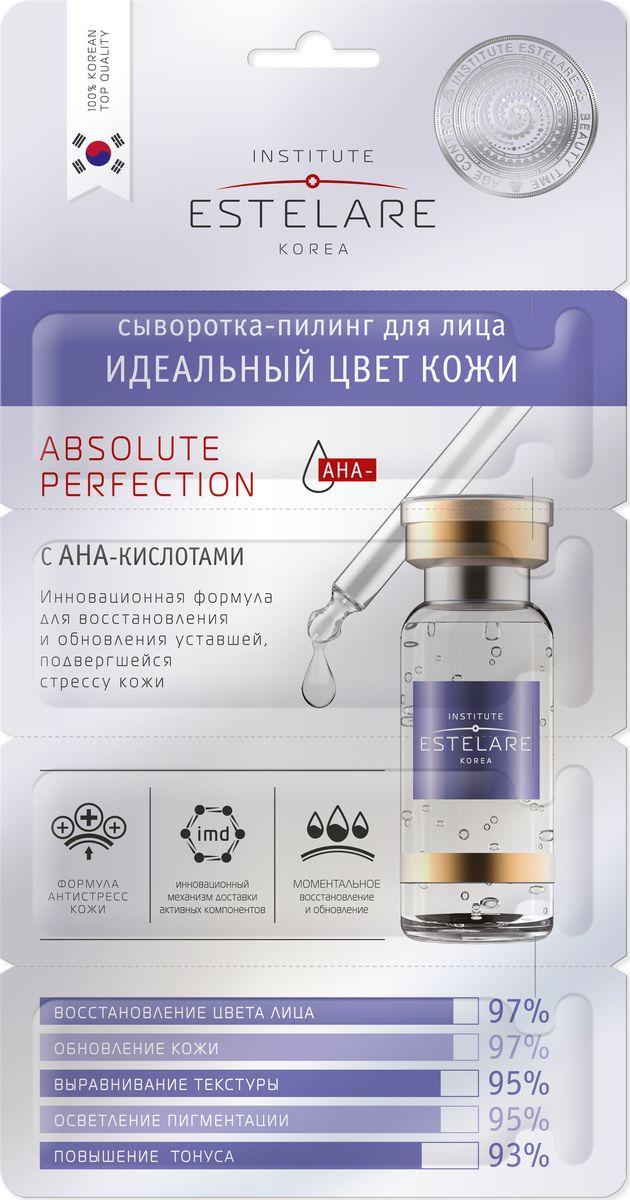 Institute Estelare Korea Сыворотка-пилинг для лица Идеальный цвет кожи, 2г х 4 шт8809270626864Сыворотка-пилинг с АНА кислотами - средство для интенсивного восстановления и обновления уставшей кожи, подвергающейся негативному воздействию внешних факторов. Сыворотка содержит комплекс фруктовых (АНА) кислот – молочная, гликолевая, лимонная и мультивитаминных экстрактов. Пилинг фруктовыми кислотами эффективно выравнивает цвет и поверхность кожи, обеспечивает физиологичное функционирование клеток и препятствует преждевременному старению. Сыворотка бережно отшелушивает верхние омертвевшие клетки и стимулирует рост новых, делает цвет лица сияющим, создавая эффект свечения изнутри. Благодаря очищенной коже, великолепный коктейль из натуральных экстрактов и масел, глубоко проникает в слои кожи, увлажняет и питает клетки. Красивый и здоровый цвет лица - результат применения сыворотки. Для всех типов кожи, особенно уставшей и тусклой