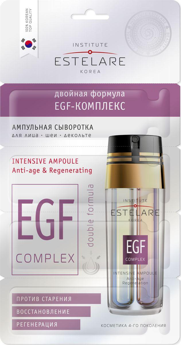 Institute Estelare Korea Ампульная сыворотка Двойная формула EGF-комплекс для лица, шеи, декольте, 2г х 4 штSS02021600Омолаживающий комплекс с фактором регенерации клеток. Ампульная сыворотка содержит коктейль омолаживающих восстанавливающих компонентов ввысокой концентрации: эпидермальный фактор роста (EGF), олигопептиды, витамины, ферментированные экстракты и гиалуроновую кислоту. Сыворотка улучшает структуру кожи, стимулирует выработку коллагена и эластина, перезапускает процесс омоложения на клеточном уровне, делает цвет лица свежим и здоровым. Регулярное применение сыворотки помогает коже выглядеть моложе своего биологического возраста. 1.EGF способствует обновлению клеток эпидермиса, укрепляет капилляры, восстанавливает упругость кожи и цвет лица, препятствует проявлению пигментации, усиливает защитные свойства кожи. 2. Гиалуроновая кислота проникает глубоко вдерму, восстанавливает внеклеточный матрикс, интенсивно увлажняет кожу изнутри и создает эффект лифтинга.