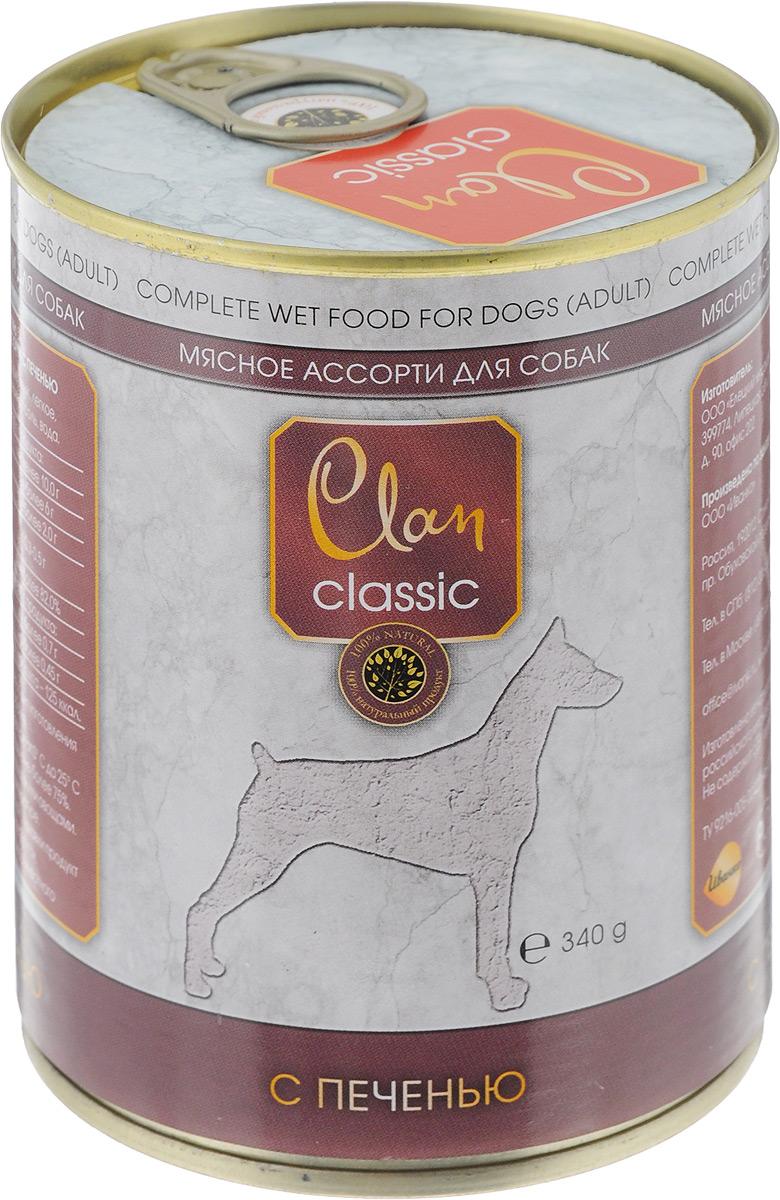 Консервы для взрослых собак Clan Classic, с печенью, 340 г0120710Clan Classic - влажный корм для каждодневного питания взрослых собак. Корм рекомендуется смешивать с кашами. Консервы изготовлены из высококачественного мясного сырья. Для производства корма используется щадящая технология, бережно сохраняющая максимум питательных веществ и витаминов, отборное сырье и специально разработанная рецептура, которая обеспечивает продукции изысканный деликатесный вкус и ярко выраженный аромат. Товар сертифицирован.