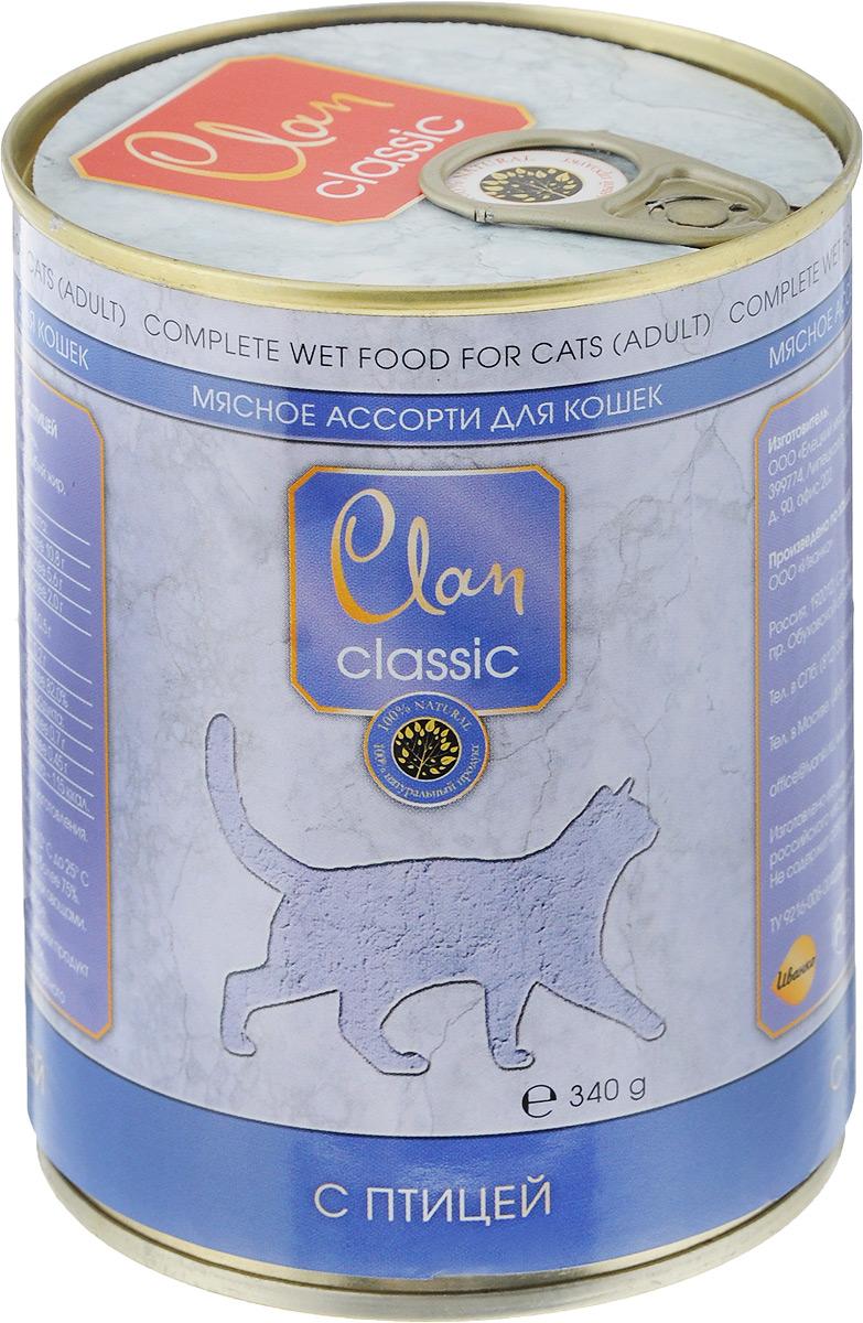 Консервы для взрослых кошек Clan Classic, с птицей, 340 г130.4.122Clan Classic - влажный корм для каждодневного питания взрослых кошек. Корм рекомендуется смешивать с кашами. Консервы изготовлены из высококачественного мясного сырья. Для производства корма используется щадящая технология, бережно сохраняющая максимум питательных веществ и витаминов, отборное сырье и специально разработанная рецептура, которая обеспечивает продукции изысканный деликатесный вкус и ярко выраженный аромат. Товар сертифицирован.