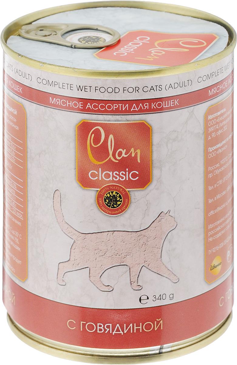 Консервы для взрослых кошек Clan Classic, с говядиной, 340 г130.4.121Clan Classic - влажный корм для каждодневного питания взрослых кошек. Корм рекомендуется смешивать с кашами. Консервы изготовлены из высококачественного мясного сырья. Для производства корма используется щадящая технология, бережно сохраняющая максимум питательных веществ и витаминов, отборное сырье и специально разработанная рецептура, которая обеспечивает продукции изысканный деликатесный вкус и ярко выраженный аромат. Товар сертифицирован.