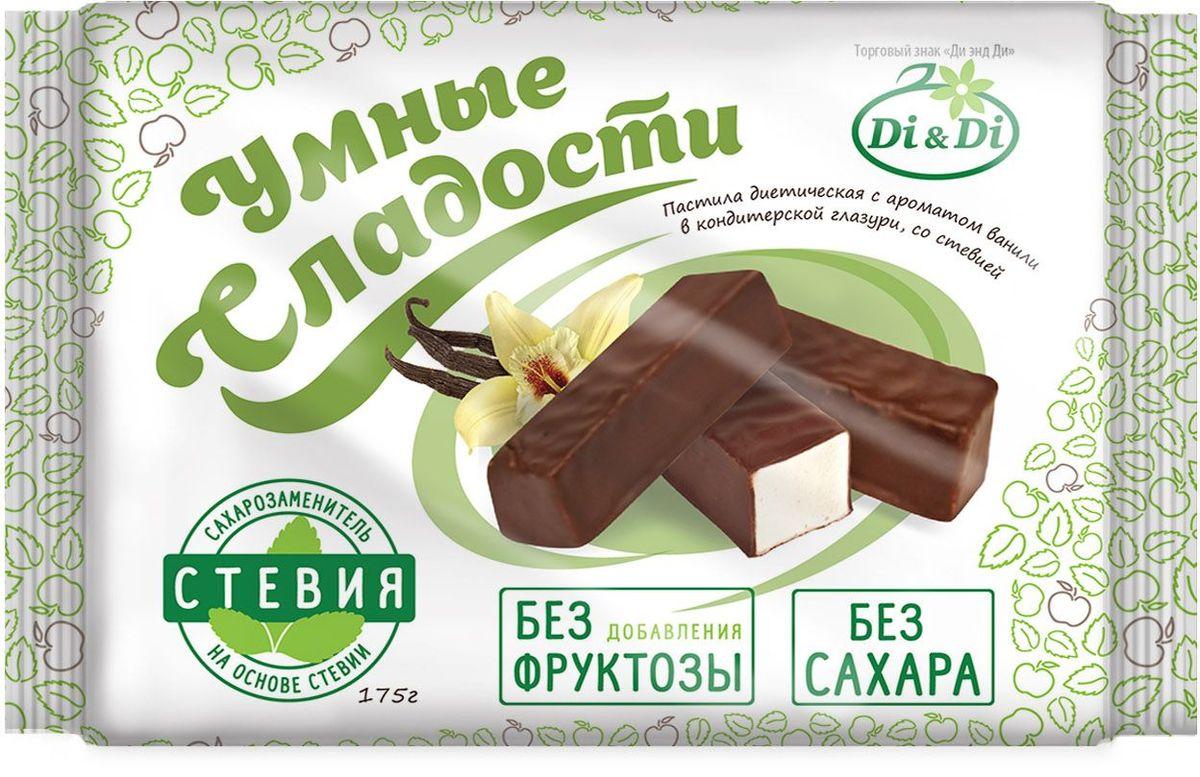 Умные сладости Пастила ванильная в шоколадной глазури, 175 г0120710Продукт не содержит сахара. Подходит для диетического питания.