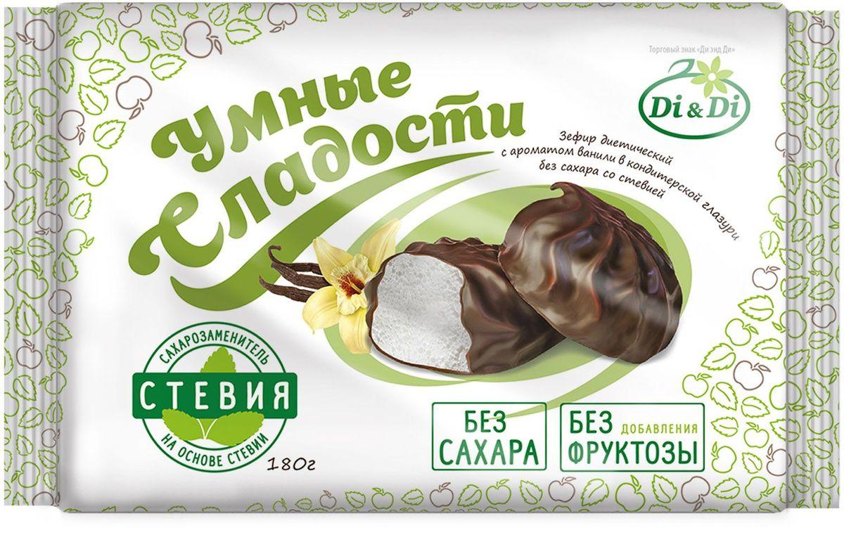 Умные сладости Зефир ванильный глазированный со стевией, 180 г4650061331368Продукт не содержит сахара. Подходит для диетического питания.