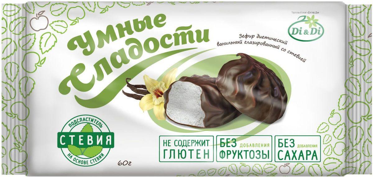 Умные сладости Зефир ванильный глазированный со стевией, 60 г4650061331382Продукт не содержит сахара. Подходит для диетического питания.