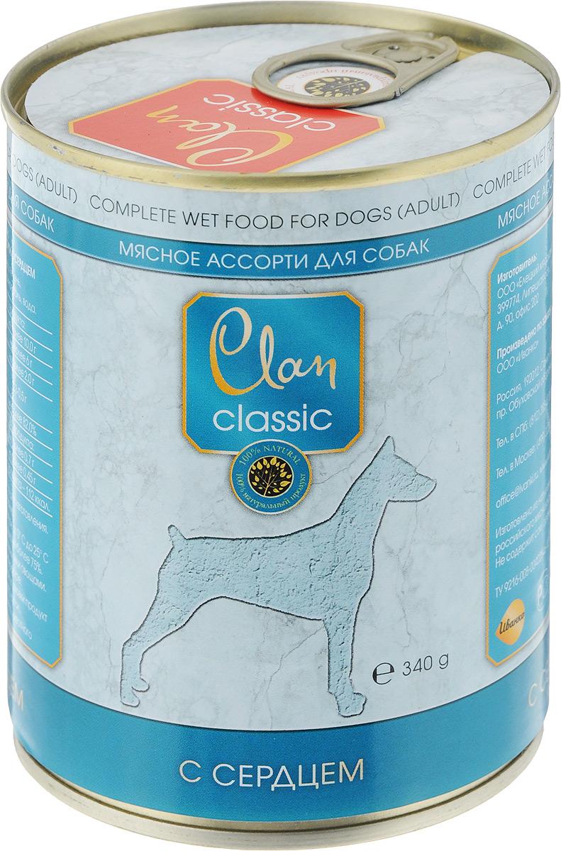 Консервы для взрослых собак Clan Classic, с сердцем, 340 г0120710Clan Classic - влажный корм для каждодневного питания взрослых собак. Корм рекомендуется смешивать с кашами. Консервы изготовлены из высококачественного мясного сырья. Для производства корма используется щадящая технология, бережно сохраняющая максимум питательных веществ и витаминов, отборное сырье и специально разработанная рецептура, которая обеспечивает продукции изысканный деликатесный вкус и ярко выраженный аромат. Товар сертифицирован.