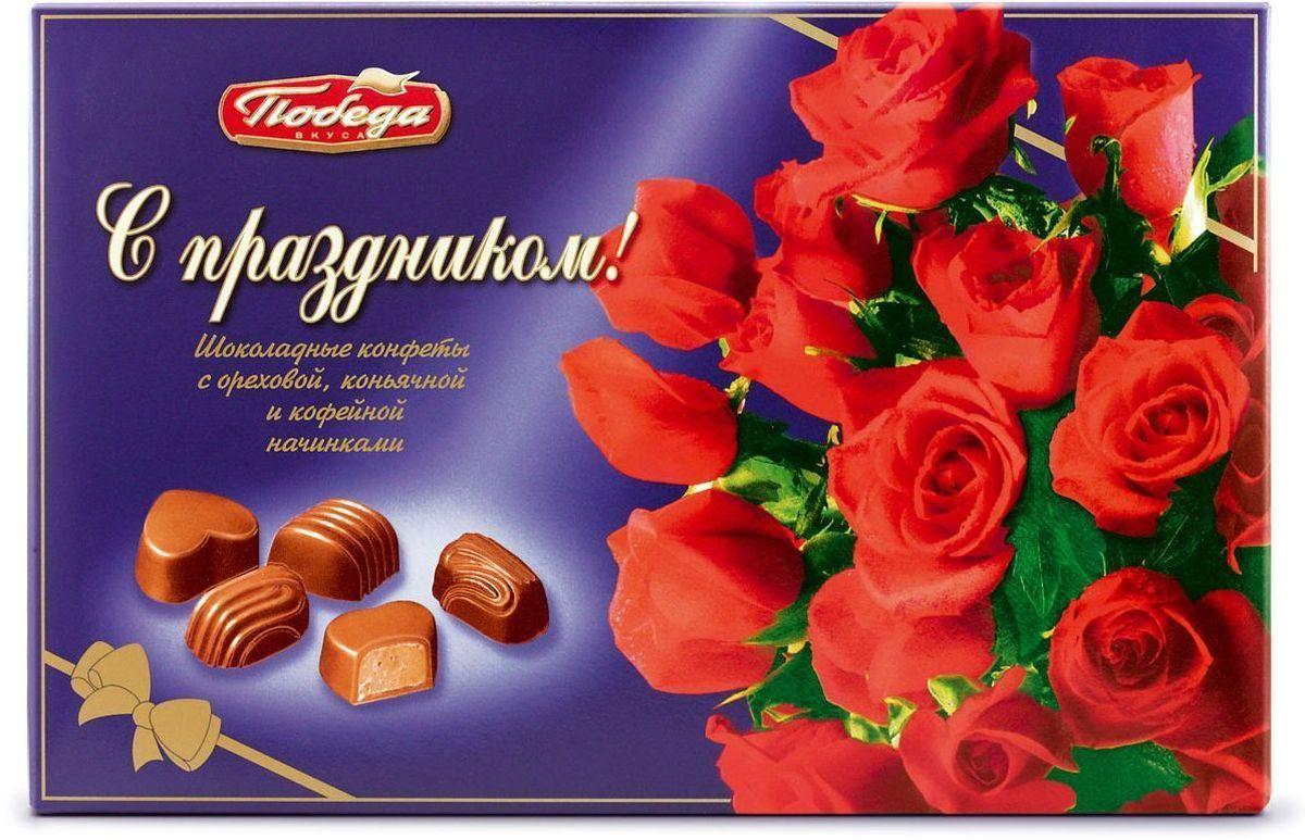Победа вкуса Ассорти шоколадные конфеты с ореховой, коньячной и кофейной начинками, 200 г0120710Шоколадные конфеты Ассорти Победа вкуса объединяют в одной упаковке несколько сортов конфет нашего производства с разными начинками: пралине, шоколадными и трюфельными. Ассортимент конфет специально подобран нашими специалистами. Открыв коробку Ассорти Победа вкуса, можно быть уверенным, что каждый найдет в ней свои любимые конфеты.