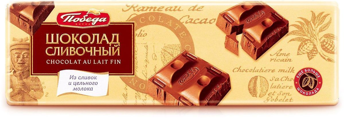 Победа вкуса Шоколад сливочный из сливок и цельного молока, 250 г1200Этот сорт для тех, кто предпочитает сливочный вкус шоколада в сочетании с ярко выраженным ароматом какао. Волнующая нежность отборных сливок и бодрящий, насыщенный аромат какао - это традиционный и вместе с тем всегда оригинальный сливочный шоколад Победа вкуса.