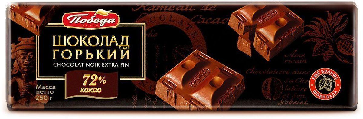 Победа вкуса Шоколад горький 72% какао, 250 г1027Эквадор и Кот-дИвуар подарили нам ароматные какао-бобы, которые мы слегка обжарили, чтобы не потерять их вкуса, и создали серию Горького Шоколада. Весь Горький шоколад отличается высоким содержанием натурального какао-масла, почти не содержит сахара и по праву считается не только вкусным, но и полезным.