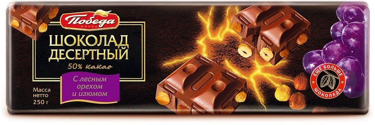 Победа вкуса Шоколад десертный, с лесным орехом и изюмом, 50% какао, 250 г0120710Десертный шоколад Победа вкуса отличается повышенным содержанием какао-бобов особой мягкой обжарки. Насыщенный и глубокий вкус этого шоколада великолепно сочетается с классическими для шоколада добавками – фундуком, изюмом.