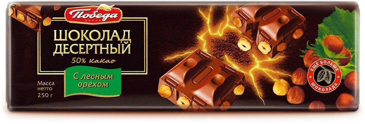 Победа вкуса Шоколад десертный, с лесным орехом, 50% какао, 250 г1026Десертный шоколад Победа вкуса отличается повышенным содержанием какао-бобов особой мягкой обжарки. Насыщенный и глубокий вкус этого шоколада великолепно сочетается с классическими для шоколада добавками – фундуком.
