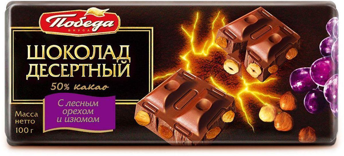 Победа вкуса Шоколад десертный с лесным орехом и изюмом 50% какао, 100 г0120710Десертный шоколад Победа вкуса отличается повышенным содержанием какао-бобов особой мягкой обжарки. Насыщенный и глубокий вкус этого шоколада великолепно сочетается с классическими для шоколада добавками – фундуком, изюмом.