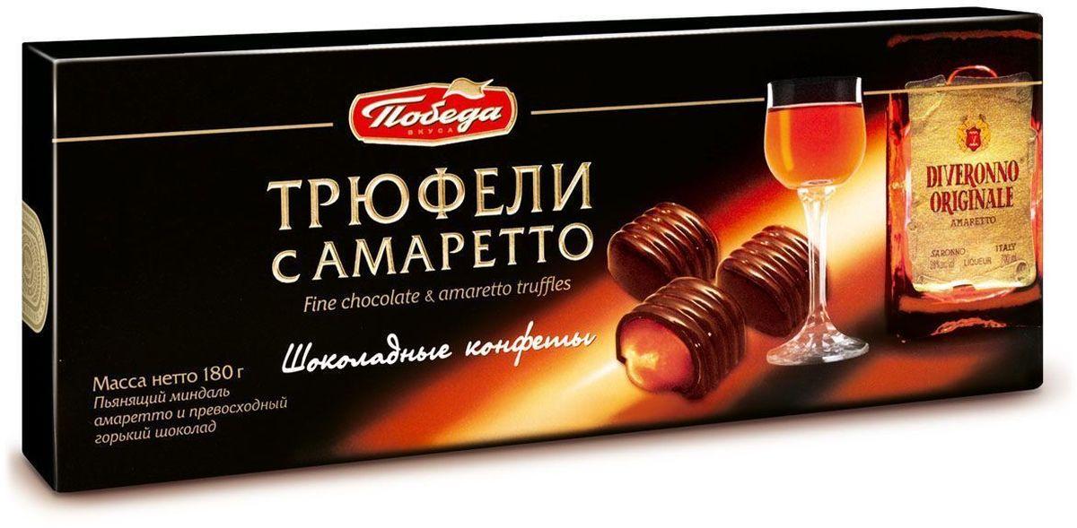 Победа вкуса Трюфели с амаретто шоколадные конфеты, 180 г0120710Трюфели салкоголем откондитерской фабрики Победа- премиум-десерт, созданный поклассическому рецепту. Нежная трюфельная масса изсливок ишоколада пропитана амаретто иокружена нежной оболочкой изсливочного шоколада. Как и все разновидности трюфелей от кондитерской фабрики Победа, трюфели с алкоголем произведены из высококачественного сырья с применением современных технологий.