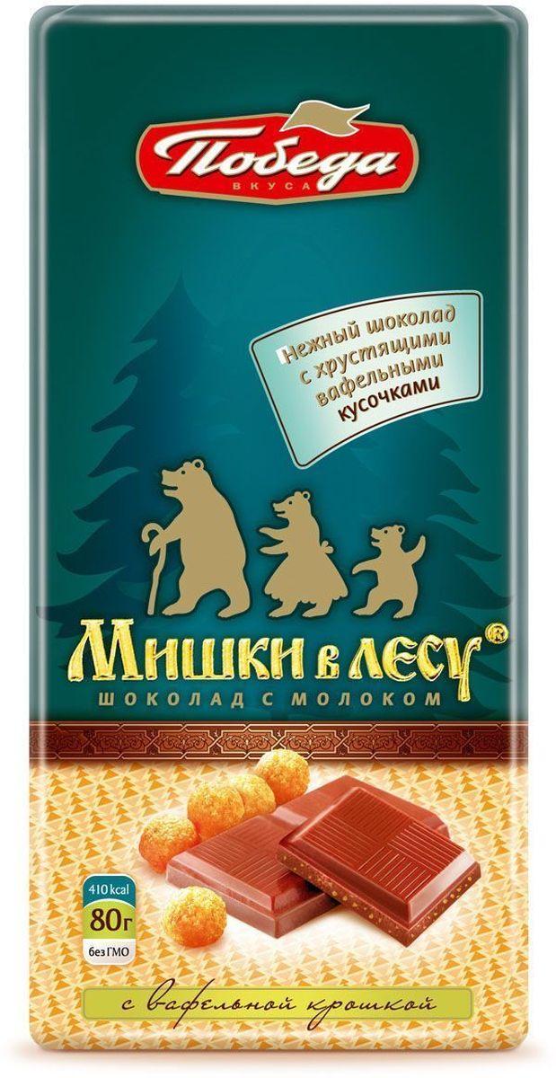 Победа вкуса Мишки в лесу шоколад с молоком и вафельной крошкой, 80 г1270Нежный вкус молочного шоколада хорошо знаком всем с детства. Благодаря кальцию, содержащемуся в молоке, он часто становится выбором родителей, покупающих шоколад для детей. Что может быть нежнее молочного шоколада? Любители разнообразить вкус оценят также молочный шоколад с вафельными криспами - популярный продукт фабрики ПОБЕДА. Для производства шоколада кондитерская фабрика ПОБЕДА использует только качественные ингредиенты и уникальные рецепты.