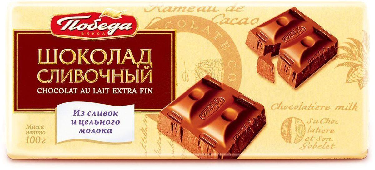 Победа вкуса Шоколад сливочный из сливок и цельного молока, 100 г0120710Этот сорт для тех, кто предпочитает сливочный вкус шоколада в сочетании с ярко выраженным ароматом какао. Волнующая нежность отборных сливок и бодрящий, насыщенный аромат какао - это традиционный и вместе с тем всегда оригинальный сливочный шоколад Победа вкуса.