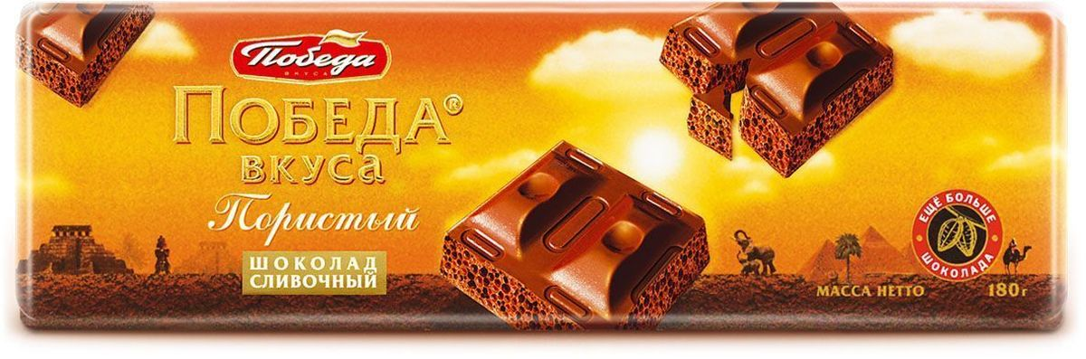 Победа вкуса шоколад пористый сливочный, 180 г0120710Этот сорт для тех, кто предпочитает сливочный вкус шоколада в сочетании с ярко выраженным ароматом какао. Волнующая нежность отборных сливок и бодрящий, насыщенный аромат какао - это традиционный и вместе с тем всегда оригинальный сливочный шоколад Победа вкуса.