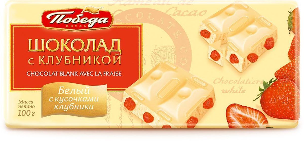 Победа вкуса Шоколад с клубникой белый шоколад с кусочками клубники, 100 г0120710Белый шоколад Победа с клубникой идеален для медленной дегустации и неторопливого наслаждения разнообразием изысканных вкусов. Это шоколад для настроения. Постепенно нарастающее ощущение радости, полноты жизни и бодрости окутывает вас, сопровождая весь день. В сочетании с пикантными кусочками клубники белый шоколад дарит чувство оптимизма и особое мягкое послевкусие с тонкими фруктовыми нотами.