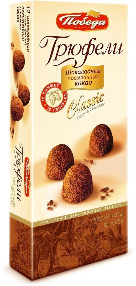Победа вкуса Classic трюфели шоколадные посыпанные какао, 180 г0120710Трюфели Победа вкуса, посыпанные ароматным темным какао - совершенное наслаждение для любителей шоколада. Трюфели изготовлены в соответствии с высокими стандартами и из высококачественного сырья.