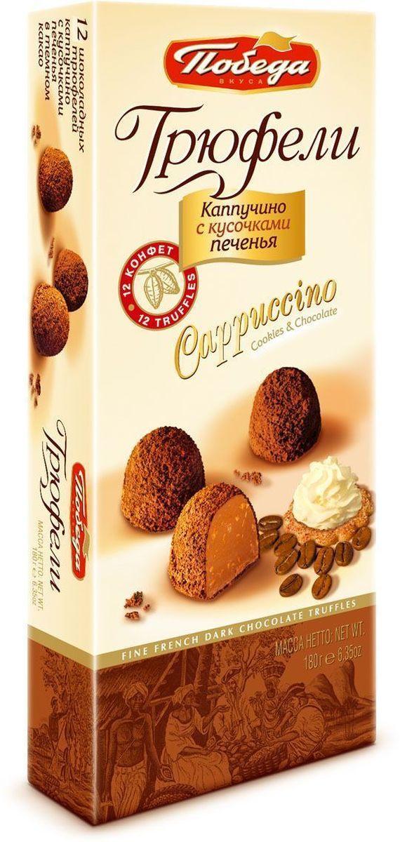Победа вкуса Cappuccino трюфели шоколадные с кусочками печенья, 180 г0120710Трюфели Победа вкуса Капучино, посыпанные ароматным темным какао - совершенное наслаждение для любителей шоколада. Трюфели изготовлены в соответствии с высокими стандартами и из высококачественного сырья.
