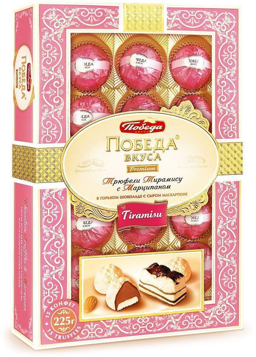 Победа вкуса Premium Tiramisu трюфели с марципаном в горьком шоколаде с сыром маскарпоне, 225 г0120710Кондитерская фабрика Победа выпустила новый продукт Шоколадные трюфели Победа Вкуса с марципаном. Мы надеемся, что вы по достоинству оцените вкус шоколадных трюфелей Тирамису с марципаном в горьком шоколаде с сыром маскарпоне, который доставит вам неповторимое, утонченное наслаждение.