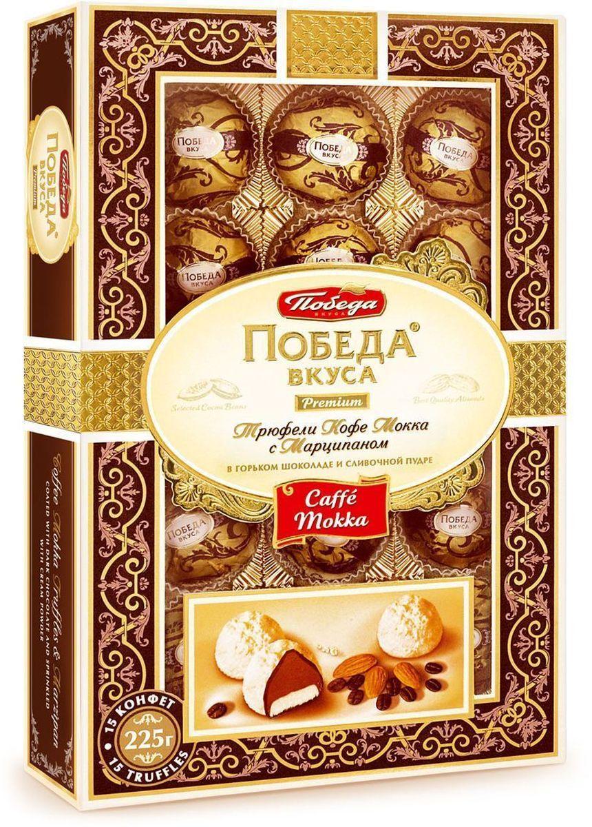 Победа вкуса Premium Caffe Mokka трюфели с марципаном в горьком шоколаде и сливочной пудре, 225 г7.33.02Кондитерская фабрика Победа выпустила новый продукт Шоколадные трюфели Победа Вкуса с марципаном. Мы надеемся, что вы по достоинству оцените вкус шоколадных трюфелей с Кофе Мокка марципаном в горьком шоколаде и сливочной пудре, который доставит вам неповторимое, утонченное наслаждение.