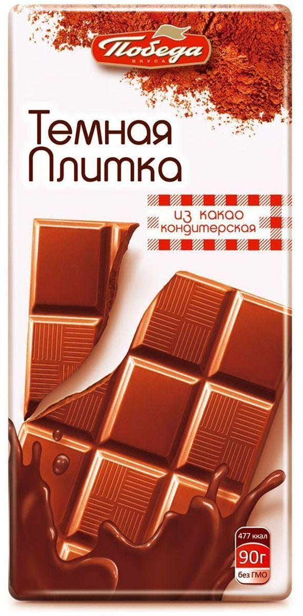 Победа вкуса Темная плитка кондитерская из какао, 90 г0120710Да, это не совсем шоколад, но и не претендует на это звание. Лучше использовать в кондитерских целях, к примеру, на шоколадную глазурь или стружку на домашнюю выпечку, торты и пирожные. Традиционно изготавливается из однородной тонкоизмельченной кондитерской массы на основе сахара, какао порошка, жиров - заменителей масла какао, с добавлением или без добавления молока, тертого ореха, изюма, криспа.