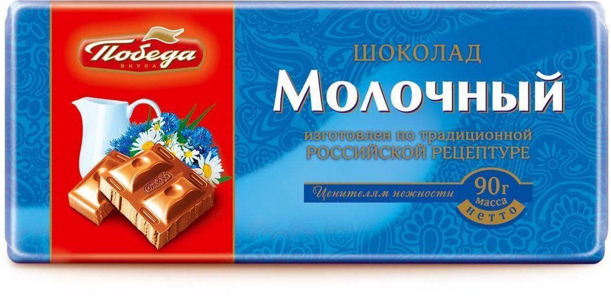 Победа вкуса шоколад молочный, 90 г0120710Молочный шоколад Победа вкуса специально создан для тех, кто предпочитает изысканно-мягкие, теплые вкусовые ощущения молочного шоколада, слитые воедино с легко узнаваемым сильным вкусом какао-бобов из Кот-ДИвуара.