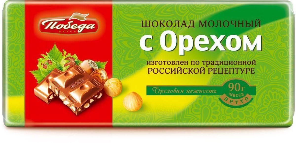 Победа вкуса шоколад молочный c орехом, 90 г1002_R4-V1Молочный шоколад Победа вкуса специально создан для тех, кто предпочитает изысканно-мягкие, теплые вкусовые ощущения молочного шоколада, слитые воедино с легко узнаваемым сильным вкусом какао-бобов из Кот-ДИвуара. Прекрасно сочетается с орехом.