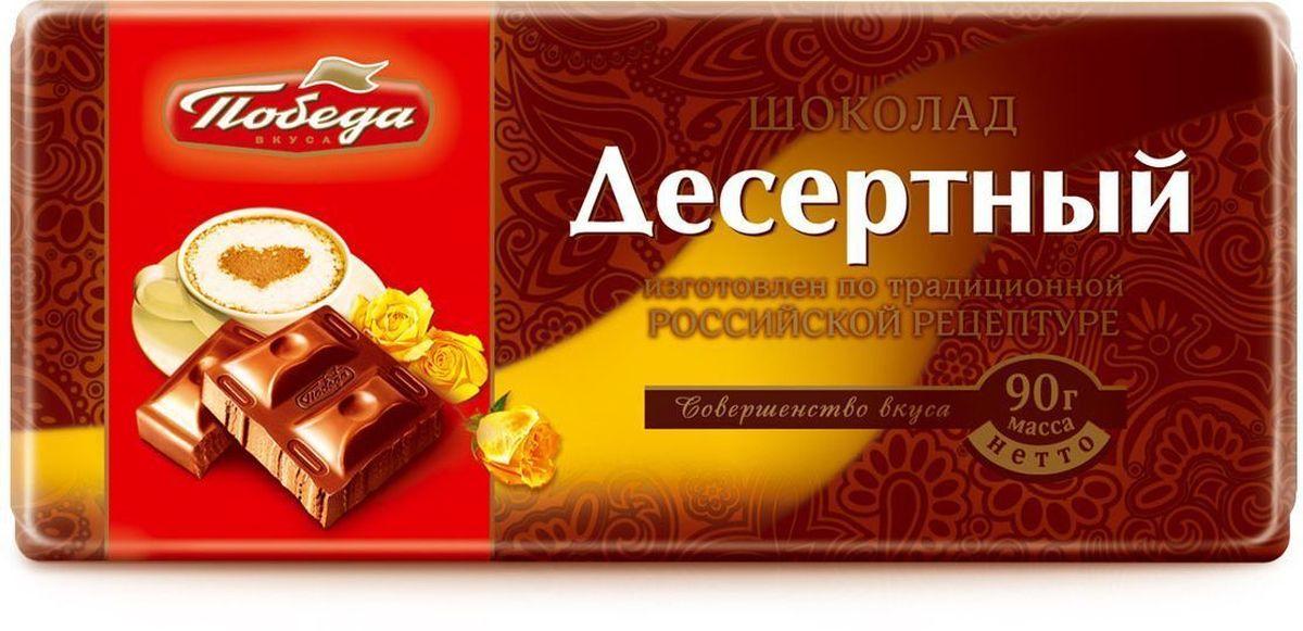 Победа вкуса шоколад десертный, 90 г0120710Десертный шоколад Победа вкуса отличается повышенным содержанием какао-бобов особой мягкой обжарки. Насыщенный и глубокий вкус этого шоколада великолепно сочетается с классическими для шоколада добавками, с кофе.