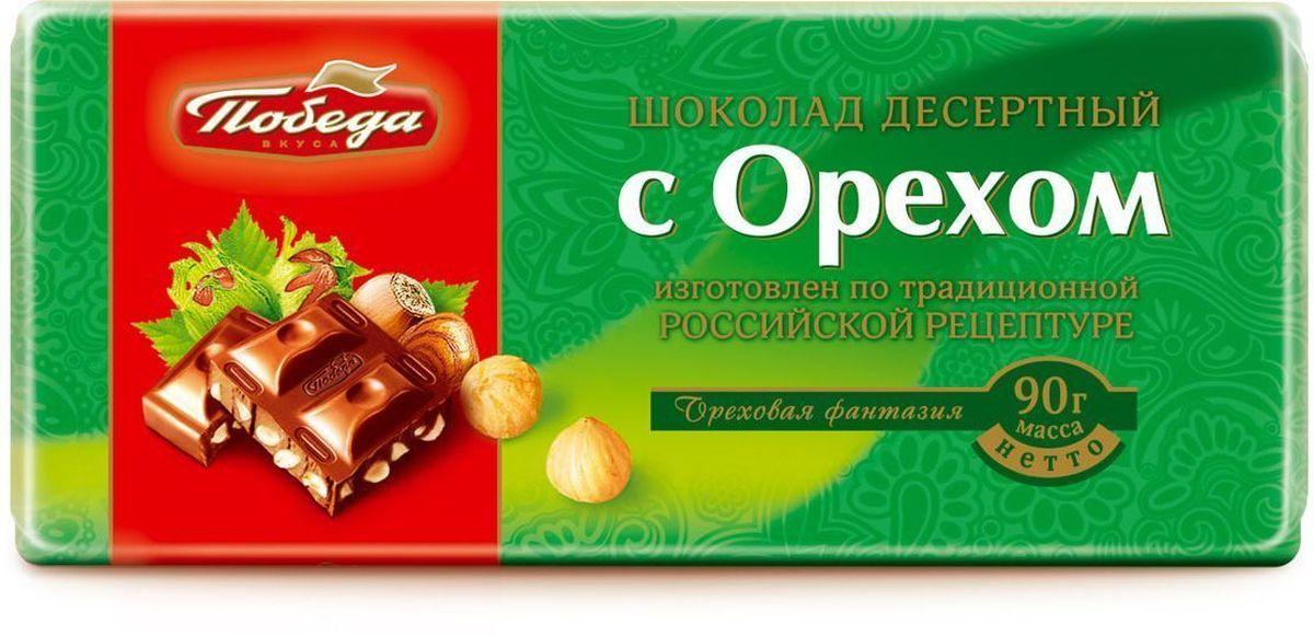 Победа вкуса шоколад десертный с орехом, 90 г1006_R4Десертный шоколад Победа вкуса отличается повышенным содержанием какао-бобов особой мягкой обжарки. Насыщенный и глубокий вкус этого шоколада великолепно сочетается с классическими для шоколада добавками - орехами.