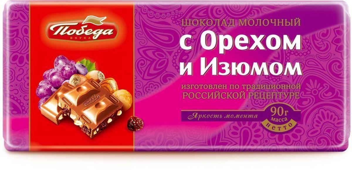 Победа вкуса шоколад молочный с орехом и изюмом, 90 г0120710Молочный шоколад Победа вкуса специально создан для тех, кто предпочитает изысканно-мягкие, теплые вкусовые ощущения молочного шоколада, слитые воедино с легко узнаваемым сильным вкусом какао-бобов из Кот-Д-Ивуара. Прекрасно сочетается с орехом и изюмом.