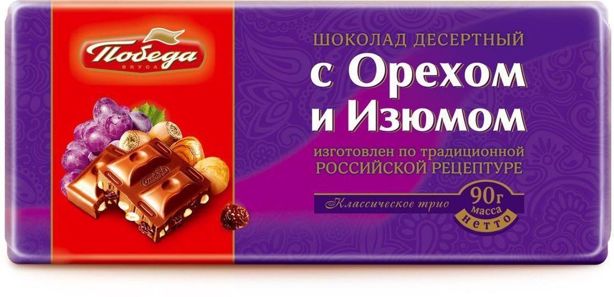 Победа вкуса шоколад десертный с орехом и изюмом, 90 г1008_R4Десертный шоколад Победа вкуса отличается повышенным содержанием какао-бобов особой мягкой обжарки. Насыщенный и глубокий вкус этого шоколада великолепно сочетается с классическими для шоколада добавками - орехами и изюмом.