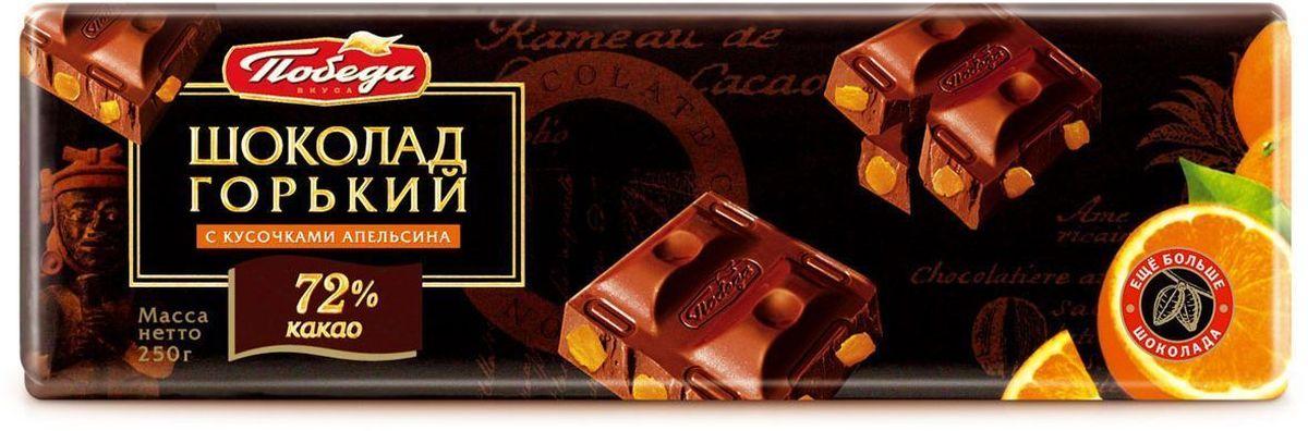 Победа вкуса Шоколад горький с кусочками апельсина 72% какао, 250 г0120710Эквадор и Кот-дИвуар подарили нам ароматные какао-бобы, которые мы слегка обжарили, чтобы не потерять их вкуса, и создали серию Горького Шоколада. Весь Горький шоколад отличается высоким содержанием натурального какао-масла, почти не содержит сахара и по праву считается не только вкусным, но и полезным. Апельсин придает изысканный тон и дает приятное послевкусие шоколаду.