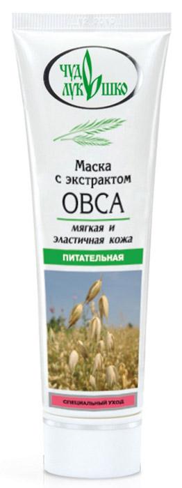 Чудо Лукошко Маска с экстрактом овса, 100 млAC-2233_серыйИнтенсивно питает, смягчает и увлажняет кожу, усиливает естественные защитные свойства, выравнивает рельеф кожного покрова, обеспечивает бархатистость и активное омоложение кожи, не вызывает дискомфорта даже на очень чувствительной коже. Соевое и кокосовое масла, ланолин и протеины овса интенсивно питают и надежно предохраняют кожу от потери влаги. ВитаминЕ и масла рыжика и ростков пшеницы, чрезвычайно богатые витамином Е, В-каротином и полиненасыщенными жирными кислотами, разглаживают морщины, предупреждают появление новых. Овес и солодка содержат витамины С, Е, В, омолаживают и подтягивают кожу, предупреждая увядание, защищают от вредных внешних воздействий, солнца и старения.