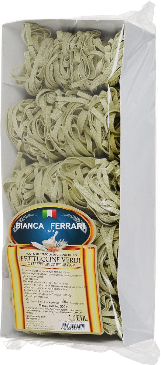 Bianca Ferrari Феттучине со шпинатом, 500 г0120710Bianca Ferrari Феттучине - разновидность итальянской пасты, приготовленной по классическому рецепту на основе муки из твердых сортов пшеницы с добавлением шпината.В дословном переводе — ленточки. Феттучине такие тонкие и воздушные, что их можно съесть много, не почувствовав тяжести на желудке и лишних килограммов на весах, ведь их готовят только из натуральных продуктов, по выверенной годами рецептуре, исключительно из твердых сортов пшеницы.