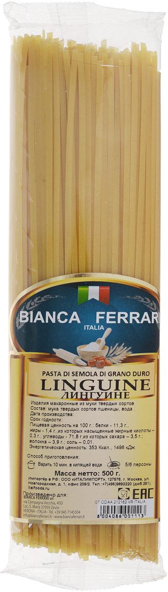 Bianca Ferrari Лингуине, 500 г0120710Bianca Ferrari Лингуине - разновидность длинной пасты, напоминающая по форме приплюснутые спагетти. В итальянской кухне наиболее часто используются в блюдах с морепродуктами.