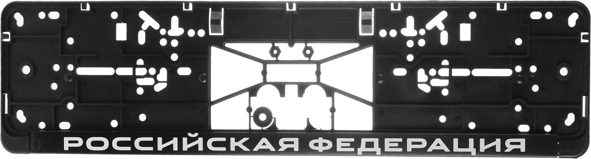 Рамка под номерной знак AVS Российская Федерация. A78110SВетерок 2ГФРамка под номерной знак AVS Российская Федерация изготовлена из ABS-пластика и полипропилена. Этот материал устойчив к высоким и низким температурам. Надпись в нижней части рамки нанесена методом шелкографии. Рамка предназначена для установки автомобильного номера. Легко устанавливается. Соответствует требованиям ГИБДД, имеет российско-европейский размер. Удобная конструкция рамки с нижней защелкой позволит легко вставить в нее номерной знак, а универсальные отверстия обеспечат надежное крепление рамки к автомобилю.