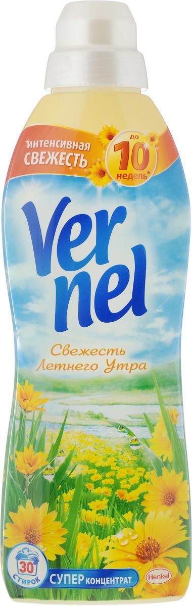 Кондиционер для белья Vernel Свежесть Летнего Утра, концентрат, 910 мл10503Кондиционер для белья Vernel Свежесть Летнего Утра подходит для всех видов тканей. Не требует предварительного разбавления водой. Кондиционер имеет изысканный аромат. Облегчает глаженье. Обладает антистатическим эффектом.Свойства кондиционера для белья Vernel:- Придает мягкость,- Придает приятный аромат (интенсивный аромат до 10 недель),- Обладает антистатическим эффектом,- Облегчает глажение. Подходит для всех видов ткани.Применение: добавьте в воду во время последнего полоскания. Не желателен прямой контактнеразведенного кондиционера с бельем. Для наилучшего результата не полощите белье послеиспользования кондиционера. Храните в недоступном для детей месте. Соблюдайтеправильную дозировку.Товар сертифицирован.