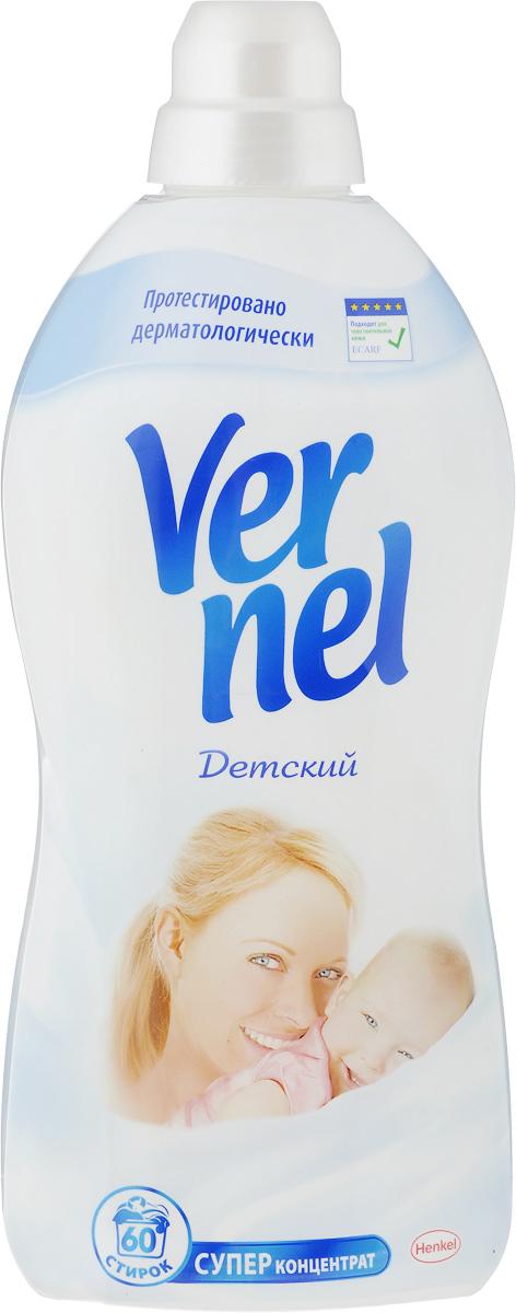 Кондиционер для белья Vernel Детский, концентрат, 1,82 лK100Кондиционер для белья Vernel Детский подходит для всех видов тканей. Не требуетпредварительного разбавления водой. Подходит для чувствительной кожи. Протестирован дерматологически. Подходитдля детского белья. Не содержит красителей. Свойства кондиционера для белья Vernel:- Придает мягкость, - Придает приятный аромат, - Обладает антистатическим эффектом, - Облегчает глажение. Применение: добавьте в воду во время последнегополоскания. Не желателен прямой контактнеразведенного кондиционера с бельем. Длянаилучшего результата не полощите белье послеиспользования кондиционера. Храните внедоступном для детей месте. Соблюдайтеправильную дозировку.Товар сертифицирован.