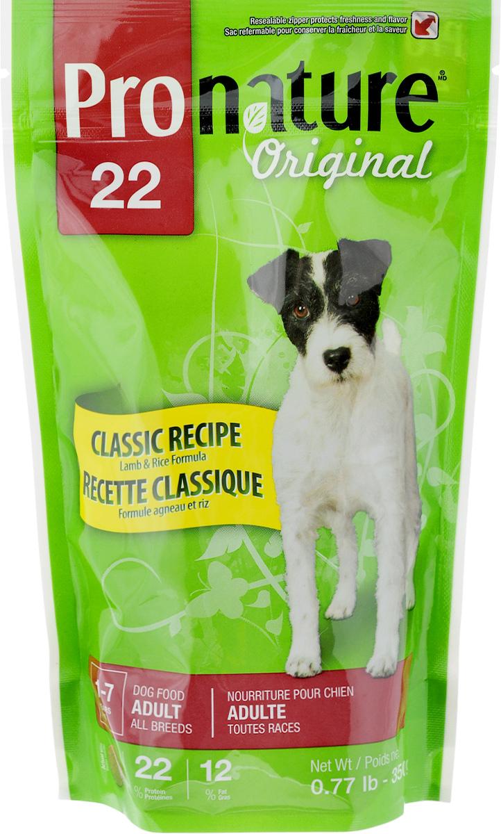Корм сухой Pronature Original 22 для взрослых собак, с ягненком и рисом, 350 г102.3012Pronature Original 22 - это специально разработанный сбалансированный сухой корм с ягненком и рисом, для взрослых собак, разной породы. Рецепт этой сбалансированной гиппоалергенной формулы Pronature Original предлагает вашему лучшему другу роскошный пир с ягненком. Вы не только сделаете его счастливым и здоровым, но и заставите его осознать, на сколько сильно вы его любите.Вкусный и ароматный рецепт, который подходит для собак с чувствительным желудком, не содержит курицы и сои, и помогает сохранить кожу здоровой, а шерсть блестящей. Корм подходит для собак в возрасте от 1 года до 7 лет.Товар сертифицирован.