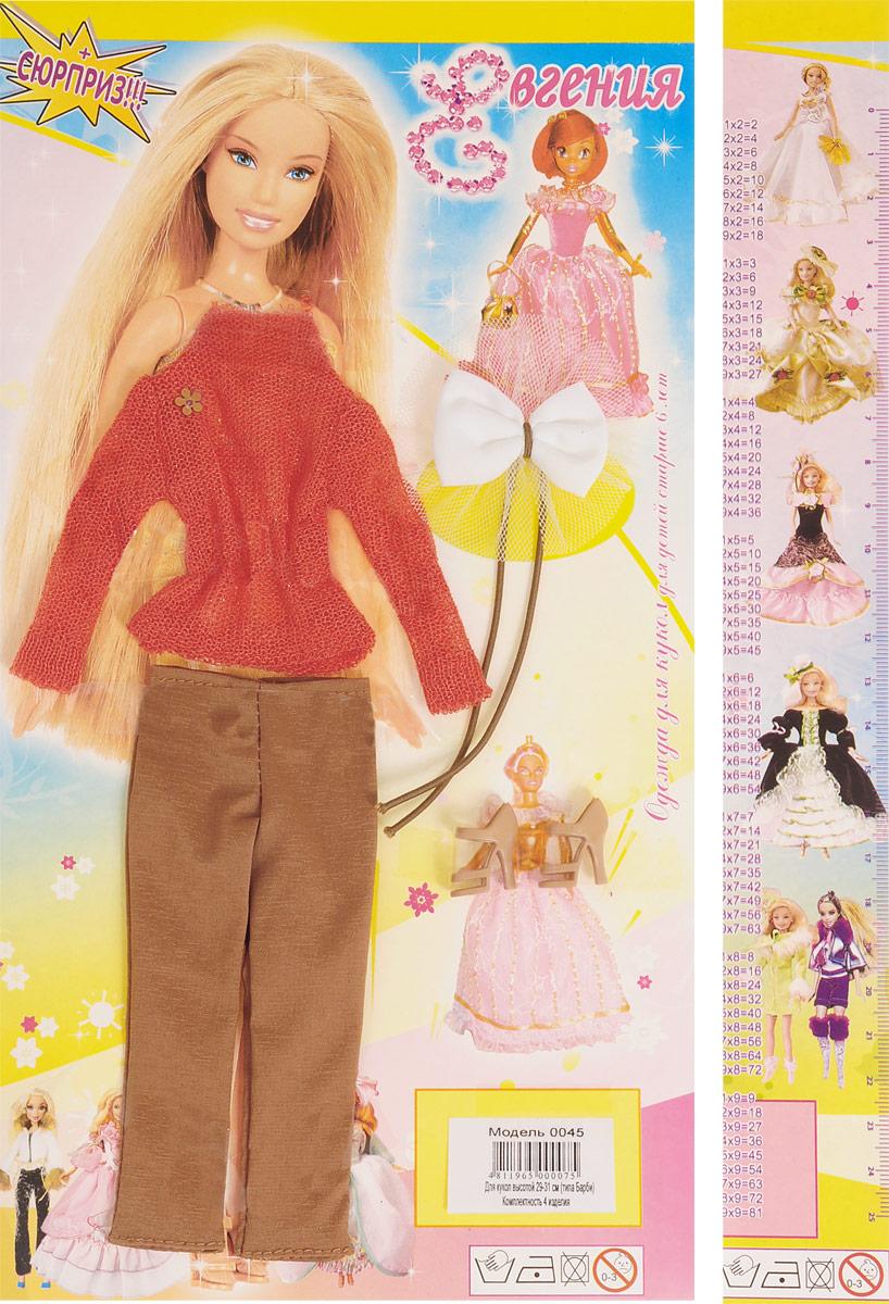 Евгения-Брест Одежда для кукол цвет бежевый оранжевый