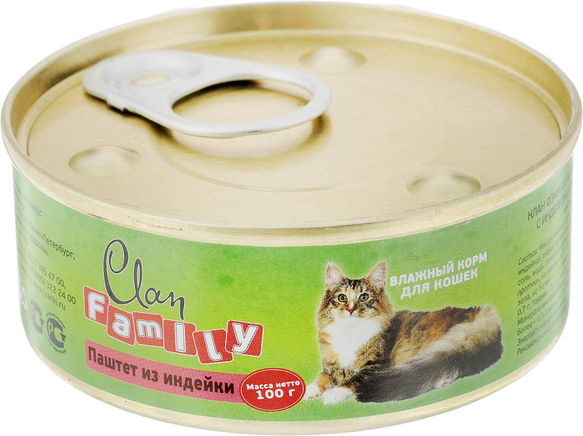 Консервы для взрослых кошек Clan Family, паштет из индейки, 100 г101246Clan Family - влажный корм для каждодневного питания взрослых кошек. Консервы изготовлены из высококачественного мясного сырья. Для производства корма используется щадящая технология, бережно сохраняющая максимум питательных веществ и витаминов, отборное сырье и специально разработанная рецептура, которая обеспечивает продукции изысканный деликатесный вкус и ярко выраженный аромат.Товар сертифицирован.