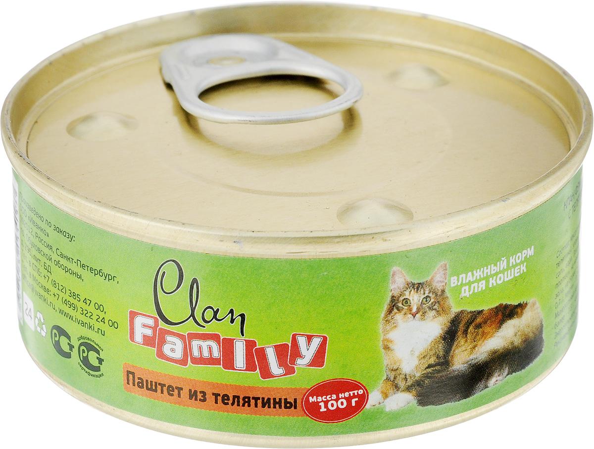 Консервы для взрослых кошек Clan Family, паштет из телятины, 100 г12171996Clan Family - влажный корм для каждодневного питания взрослых кошек. Консервы изготовлены из высококачественного мясного сырья. Для производства корма используется щадящая технология, бережно сохраняющая максимум питательных веществ и витаминов, отборное сырье и специально разработанная рецептура, которая обеспечивает продукции изысканный деликатесный вкус и ярко выраженный аромат.Товар сертифицирован.