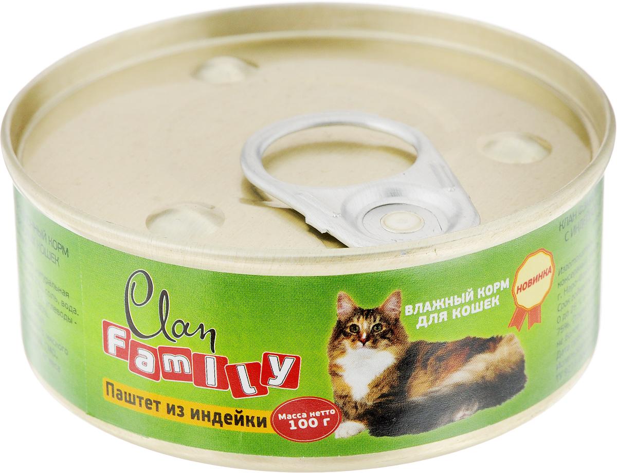 Консервы для взрослых кошек Clan Family, паштет из индейки, 100 г. 130.5010120710Clan Family - влажный корм для каждодневного питания взрослых кошек. Консервы изготовлены из высококачественного мясного сырья. Для производства корма используется щадящая технология, бережно сохраняющая максимум питательных веществ и витаминов, отборное сырье и специально разработанная рецептура, которая обеспечивает продукции изысканный деликатесный вкус и ярко выраженный аромат.Товар сертифицирован.