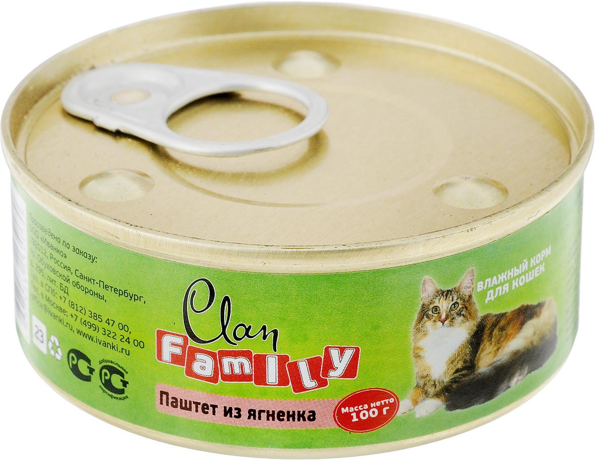 Консервы для взрослых кошек Clan Family, паштет из ягненка, 100 г0120710Clan Family - влажный корм для каждодневного питания взрослых кошек. Консервы изготовлены из высококачественного мясного сырья. Для производства корма используется щадящая технология, бережно сохраняющая максимум питательных веществ и витаминов, отборное сырье и специально разработанная рецептура, которая обеспечивает продукции изысканный деликатесный вкус и ярко выраженный аромат. Товар сертифицирован.