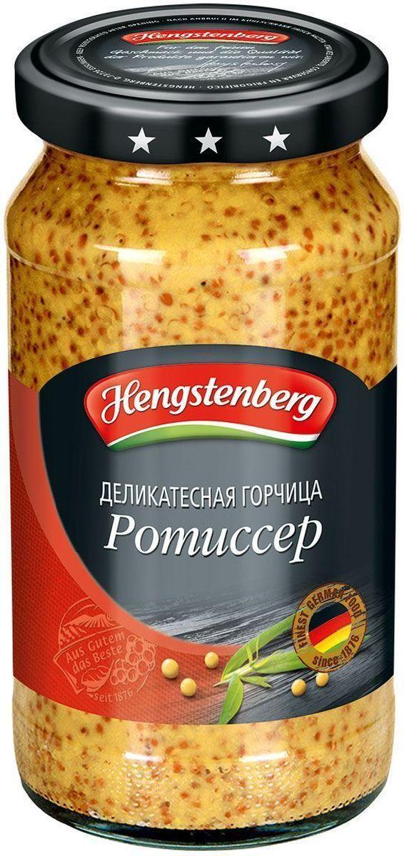 Hengstenberg Ротиссер горчица, 200 мл24Зернистая, гармоничная смесь семян горчицы и пряностей, традиционный рецепт, цельные горчичные зерна приятно хрустят и придают пикантность любым блюдам, особенно приготовленным на гриле.