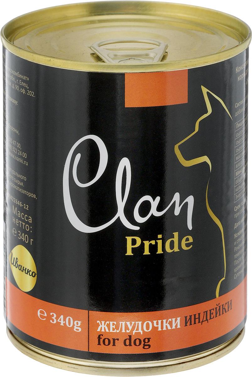 Консервы для собак Clan Pride, желудочки индейки, 340 г101246Clan Pride - влажный корм для каждодневного питания собак. Корм рекомендуется смешивать с кашами. Консервы изготовлены из высококачественного мясного сырья. Для производства корма используется щадящая технология, бережно сохраняющая максимум питательных веществ и витаминов, отборное сырье и специально разработанная рецептура, которая обеспечивает продукции изысканный деликатесный вкус и ярко выраженный аромат. Товар сертифицирован.