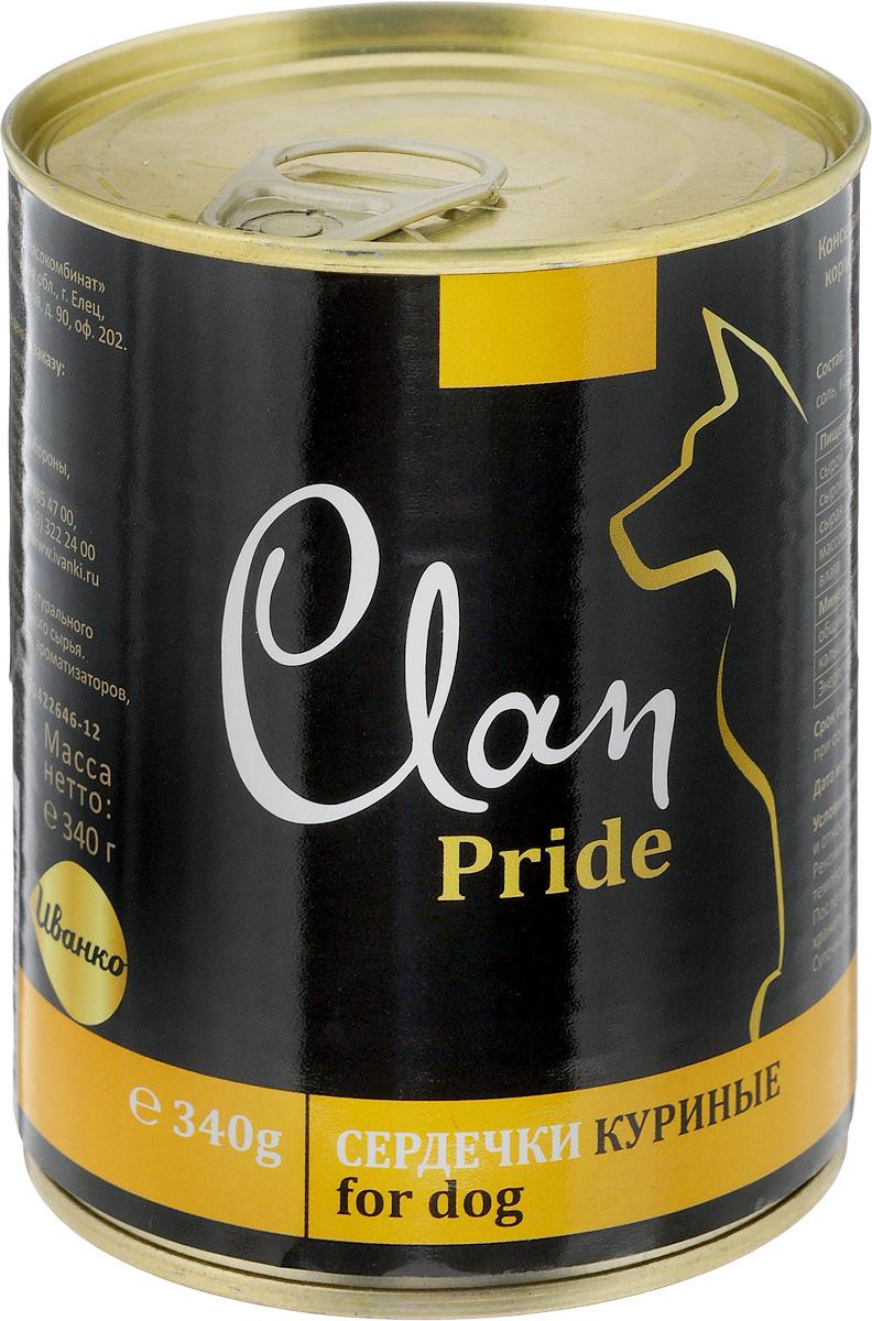Консервы для собак Clan Pride, сердечки куриные, 340 г0120710Clan Pride - влажный корм для каждодневного питания собак. Корм рекомендуется смешивать с кашами. Консервы изготовлены из высококачественного мясного сырья. Для производства корма используется щадящая технология, бережно сохраняющая максимум питательных веществ и витаминов, отборное сырье и специально разработанная рецептура, которая обеспечивает продукции изысканный деликатесный вкус и ярко выраженный аромат. Товар сертифицирован.
