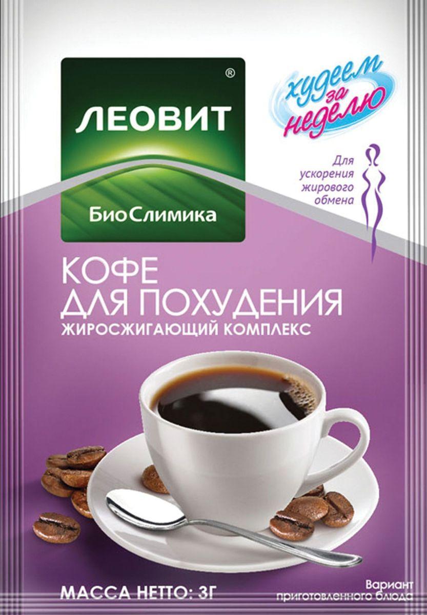 БиоСлимика Кофе для похудения жиросжигающий комплекс, 10 пакетов по 3 г