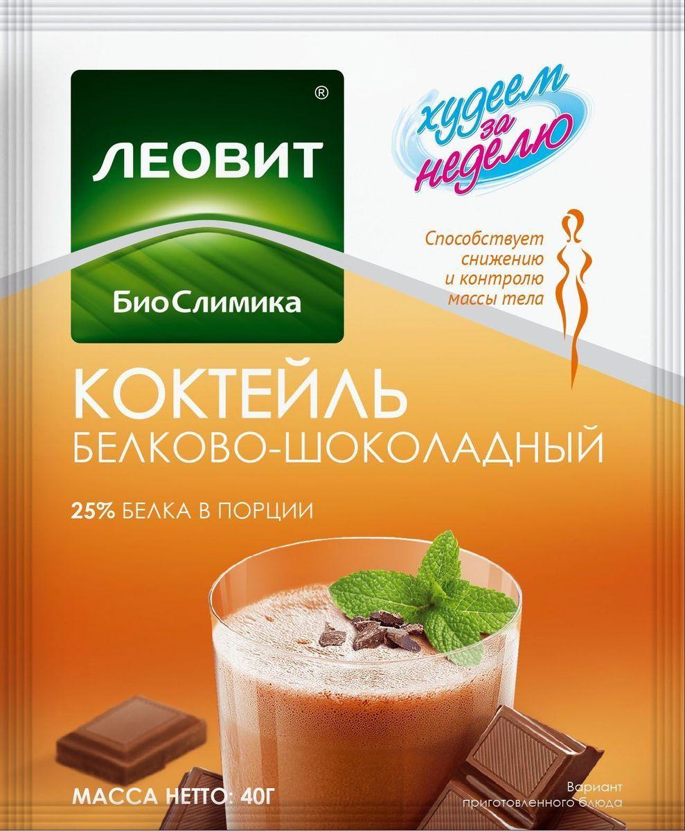 БиоСлимика Коктейль белково-шоколадный, 40 г0120710Белково-шоколадный коктейль – вкусный напиток, который зарядит энергией и прекрасно утолит голод. 25% белка в одной порции Компоненты в составе:участвуют в регуляции липидного обмена (гарциния камбоджийская, пищевые волокна, хром)оказывают пребиотический эффект (пищевые волокна)способствуют снижению аппетита (гарциния камбоджийская)