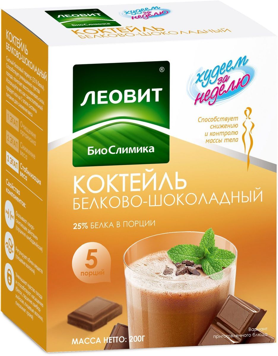 БиоСлимика Коктейль белково-шоколадный, 5 пакетов по 40 г0120710Белково-шоколадный коктейль – вкусный напиток, который зарядит энергией и прекрасно утолит голод. 25% белка в одной порции Компоненты в составе:участвуют в регуляции липидного обмена (гарциния камбоджийская, пищевые волокна, хром)оказывают пребиотический эффект (пищевые волокна)способствуют снижению аппетита (гарциния камбоджийская)